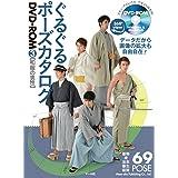 ぐるぐるポーズカタログDVD-ROM3 和服の男性