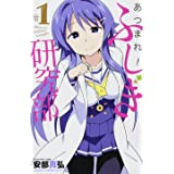 あつまれ!ふしぎ研究部 #1 (少年チャンピオン・コミックス)