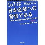 IoTは日本企業への警告である―――24時間「機械に監視される時代」のビジネスの条件