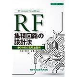 RF集積回路の設計法 ―5G時代の高周波技術― (設計技術シリーズ)