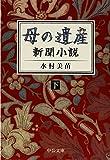 母の遺産 - 新聞小説(下) (中公文庫)