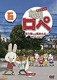 紙兎ロペ 笑う朝には福来たるってマジっすか! ?  6 [DVD]