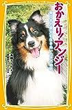 おかえり! アンジー 東日本大震災を生きぬいた犬の物語 (集英社みらい文庫)