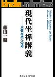 現代坐禅講義 只管打坐への道 (角川ソフィア文庫)