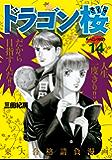 ドラゴン桜(14) (モーニングコミックス)