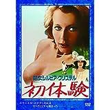 シルビア・クリステル 初体験 LBXS-026 [DVD]