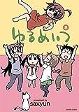 ゆるめいつ (8) (バンブー・コミックス)