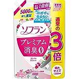 【大容量】ソフラン プレミアム消臭 フローラルアロマの香り 柔軟剤 詰め替え 特大1350ml