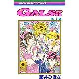 GALS!! 2 (りぼんマスコットコミックス)