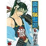 衛府の七忍 6 (チャンピオンREDコミックス)