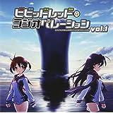 ラジオCD ビビッドレッド・ラジオペレーション Vol.1