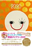 キャメレオン竹田の開運ダイアリー2020<乙女座>