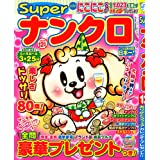 Superナンクロ 2020年 12 月号 [雑誌] (日本語) 雑誌 – 2020/10/17