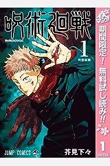 呪術廻戦【期間限定無料】 1 (ジャンプコミックスDIGITAL) Kindle版