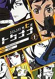 警視庁 特務部 特殊凶悪犯対策室 第七課 -トクナナ- 1 (マッグガーデンコミックス Beat'sシリーズ)