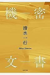 機密文書 (角川文庫) Kindle版