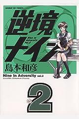 逆境ナイン(2) (サンデーGXコミックス) Kindle版
