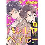 ハレルヤベイビー 分冊版 8 (集英社君恋コミックスDIGITAL)
