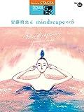 STAGEA パーソナル 5~3級 Vol.44 安藤 禎央6 「mindscape<<5」