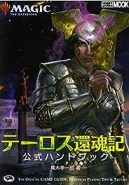 マジック:ザ・ギャザリング テーロス還魂記 公式ハンドブック (ホビージャパンMOOK 978)