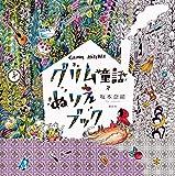 グリム童話 ぬりえブック (講談社の実用BOOK)