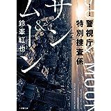 警視庁特別捜査係 サン&ムーン (小学館文庫 す 16-1)