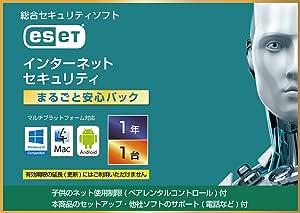 ESETインターネット セキュリティ(最新)【子供ネット使用管理付】【本商品のセットアップ・他社ソフト含むPC関係のサポート(電話など)付】|まるごと安心パック|1台1年版|カード版|Win/Mac/Android対応