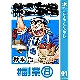 #こち亀 91 #副業‐8 (ジャンプコミックスDIGITAL)
