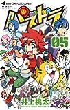 パズドラ (5) (てんとう虫コミックス)