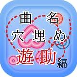曲名穴埋めクイズ・遊助(上地雄輔)編