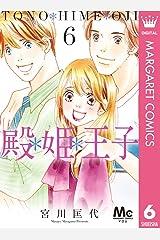 殿*姫*王子 6 (マーガレットコミックスDIGITAL) Kindle版