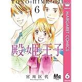 殿*姫*王子 6 (マーガレットコミックスDIGITAL)