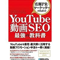 広報PR・マーケッターのための YouTube動画SEO最強の教科書