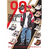 90年代スニーカーバイブル (双葉社スーパームック)