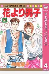花より男子 4 (マーガレットコミックスDIGITAL) Kindle版