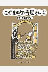 こぐまのケーキ屋さん そのよん(4) (ゲッサン少年サンデーコミックス) Kindle版