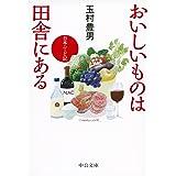 おいしいものは田舎にある - 日本ふーど記 (中公文庫)
