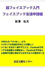 超フェイスブック入門―フェイスブック友達申請編 超入門シリーズ Kindle版