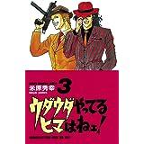 ウダウダやってるヒマはねェ! 3 (少年チャンピオン・コミックス)