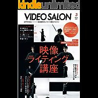 ビデオ SALON (サロン) 2021年 3月号 [雑誌]