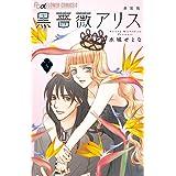 黒薔薇アリス(新装版) (5) (フラワーコミックスアルファ)