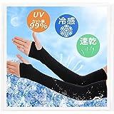 アームカバー uv カット 99%以上 UPF50+ 日焼け防止 紫外線防止手袋 冰袖 接触冷感-5℃ スーッと爽快アームカバー ロング ブラック【左右セット】