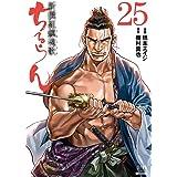 ちるらん 新撰組鎮魂歌 (25) (ゼノンコミックス)
