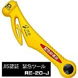 長谷川刃物 緊急ツール(イエロー) RE-20-J