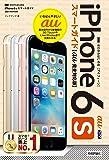 ゼロからはじめる iPhone 6s スマートガイド au完全対応版