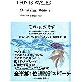 これは水です