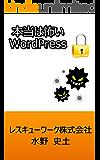 本当は怖い WordPress