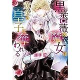 黒薔薇の魔女は黄金の皇子に奪われる (ミッシィコミックス/YLC DX Collection)