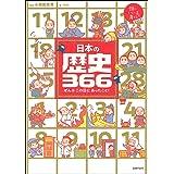 日本の歴史366 (頭のいい子を育てるジュニア)