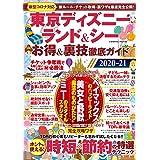 東京ディズニーランド&シー お得&裏技徹底ガイド2020-21 (COSMIC MOOK)